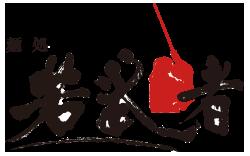 若武者オフィシャルサイト|ラーメン|福島県二本松市・福島市・郡山市